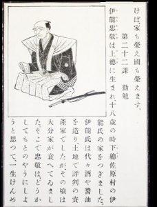 修身の国定教科書(伊能忠敬記念館所蔵)