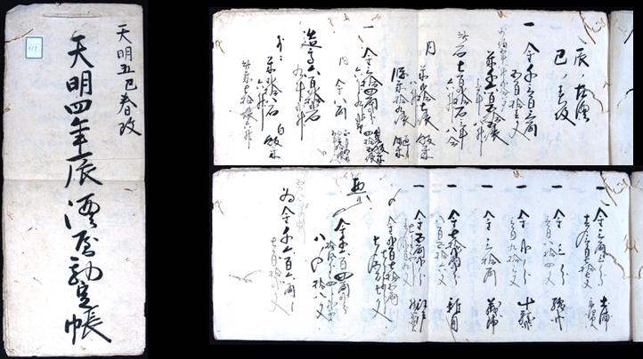 伊能忠敬記念館蔵「天明四年辰酒屋勘定帳」(G1-19)