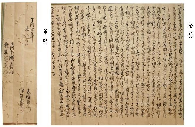 旗本用人宛伊能忠敬等意見書(伊能忠敬記念館蔵1285)
