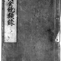 旌門金鏡類録表紙(『千葉縣史料 近世篇 下総國 上』)